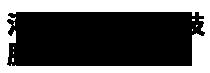 河南万博体育官网登录网页版苹果农业开发股份有限公司