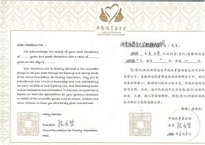 The poverty alleviation foundation is ten thousand yuan